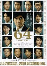 映画『64 -ロクヨン-』前編後編をイッキ見!