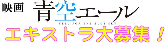 映画『青空エール』エキストラ大募集!