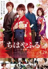 映画『ちはやふる 下の句』2016/4/29公開