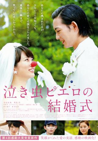 泣き虫ピエロの結婚式 チラシ
