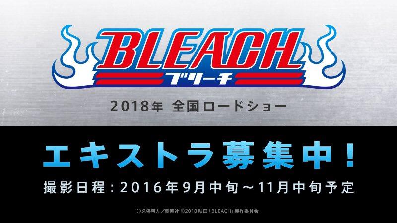Bleach_ex